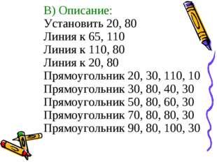 В) Описание: Установить 20, 80 Линия к 65, 110 Линия к 110, 80 Линия к 20, 80