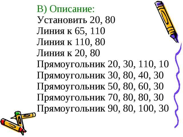В) Описание: Установить 20, 80 Линия к 65, 110 Линия к 110, 80 Линия к 20, 80...