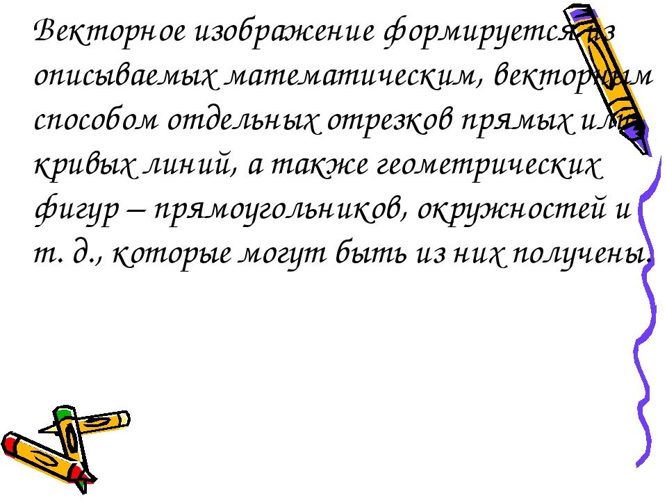 Векторное изображение формируется из описываемых математическим, векторным с...