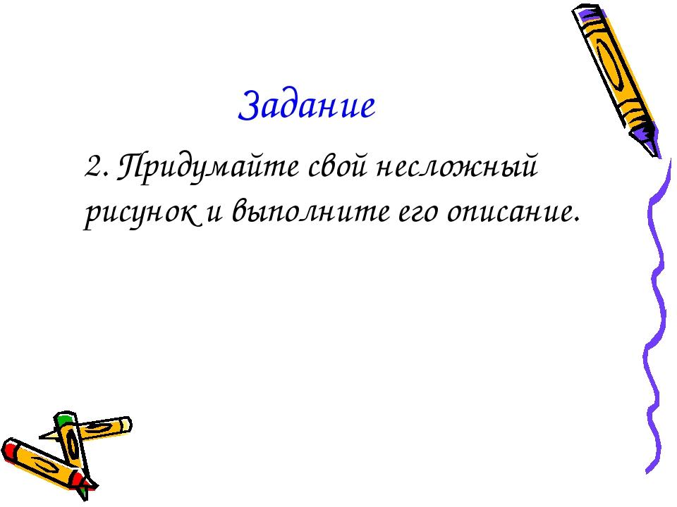 Задание 2. Придумайте свой несложный рисунок и выполните его описание.