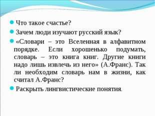 Что такое счастье? Зачем люди изучают русский язык? «Словари – это Вселенная