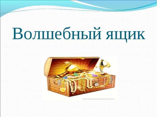 Волшебный ящик