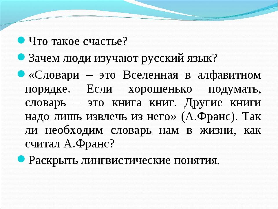 Что такое счастье? Зачем люди изучают русский язык? «Словари – это Вселенная...