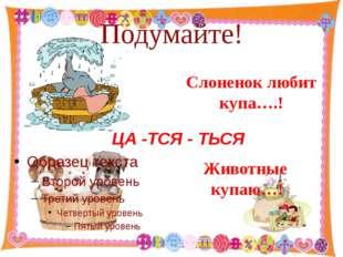 Подумайте! http://aida.ucoz.ru Животные купаю…! Слоненок любит купа….! ЦА -ТС