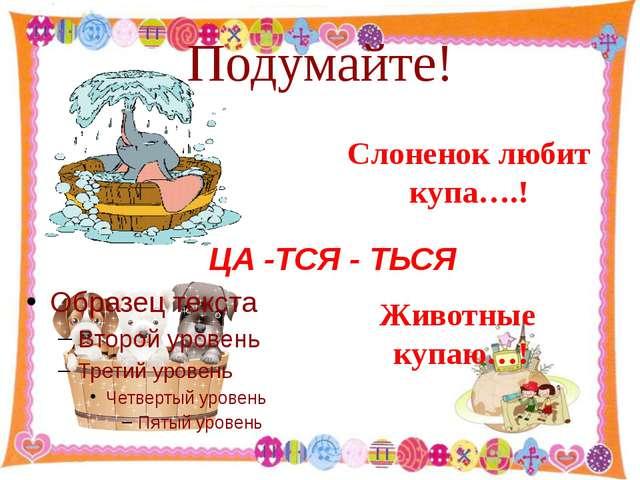Подумайте! http://aida.ucoz.ru Животные купаю…! Слоненок любит купа….! ЦА -ТС...