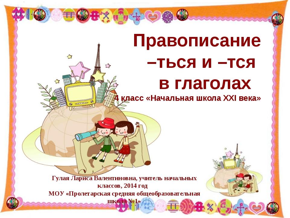 Правописание –ться и –тся в глаголах 4 класс «Начальная школа ХХI века» Гулая...