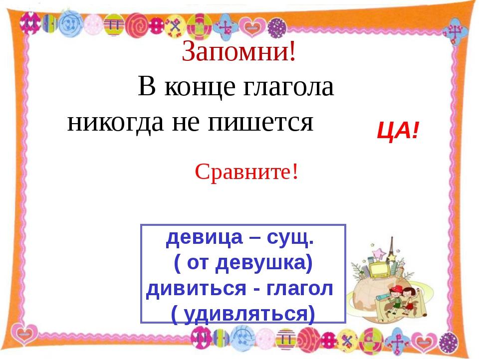 Запомни! В конце глагола никогда не пишется http://aida.ucoz.ru Сравните! де...