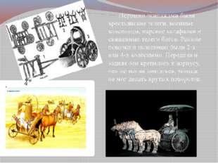 Первыми экипажами были крестьянские телеги, военные колесницы, царские ката
