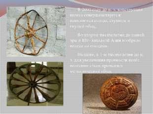 В 2000 году до н. э. конструкция колеса совершенствуется: появляются спицы,