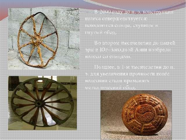 В 2000 году до н. э. конструкция колеса совершенствуется: появляются спицы,...