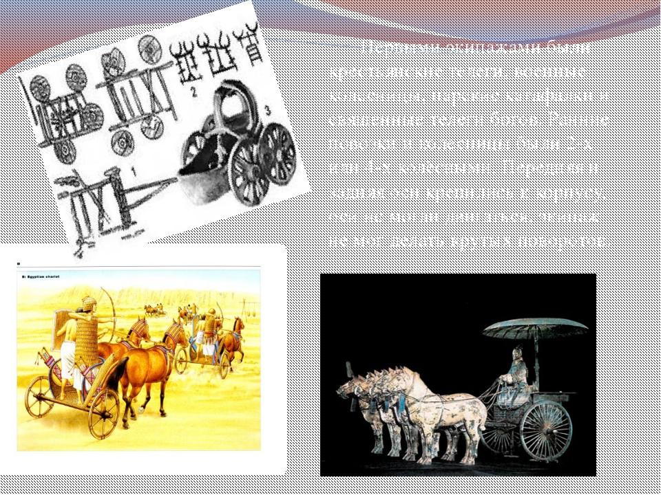 Первыми экипажами были крестьянские телеги, военные колесницы, царские ката...