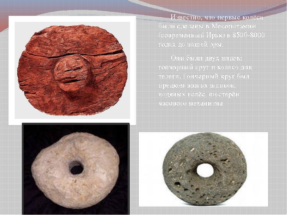 Известно, что первые колёса были сделаны в Месопотамии (современный Ирак) в...