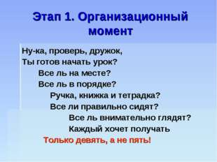Этап 1. Организационный момент Ну-ка, проверь, дружок, Ты готов начать урок?