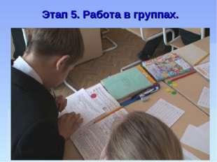 Этап 5. Работа в группах.