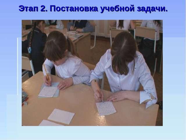 Этап 2. Постановка учебной задачи. Устный счет – Таблица Пифагора