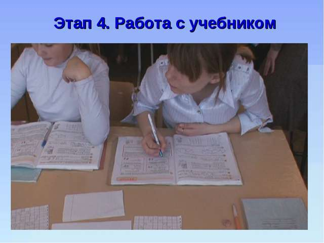 Этап 4. Работа с учебником