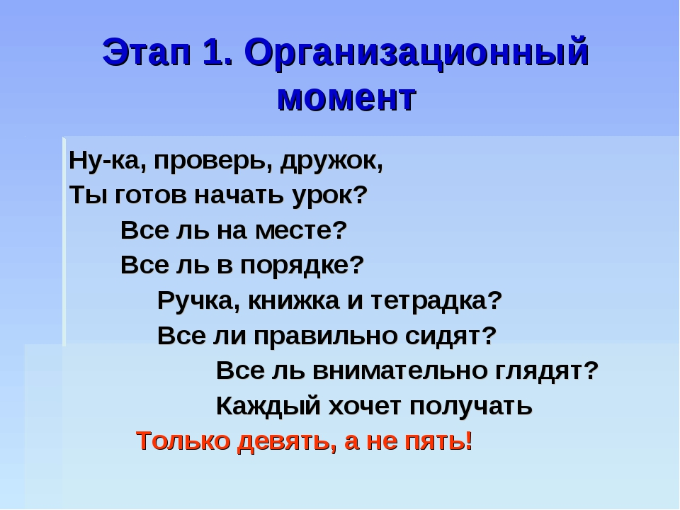 Этап 1. Организационный момент Ну-ка, проверь, дружок, Ты готов начать урок?...