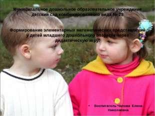 Муниципальное дошкольное образовательное учреждение детский сад комбинирован