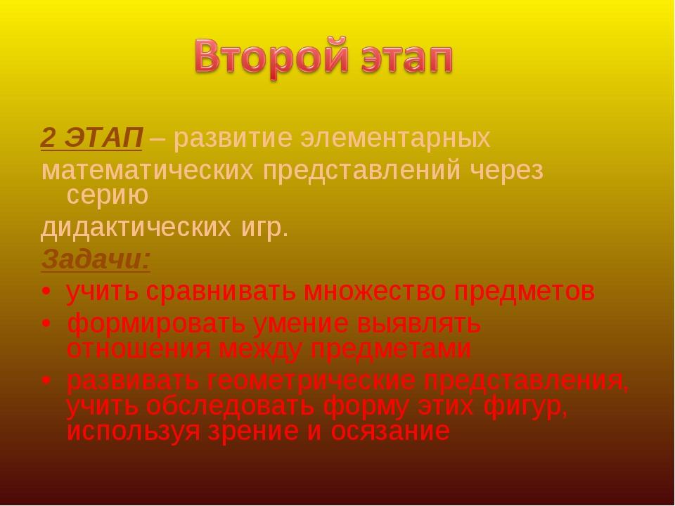 2 ЭТАП – развитие элементарных математических представлений через серию дидак...