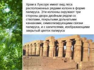 Храм в Луксоре имеет вид леса расположенных рядами колонн в форме папируса. Э