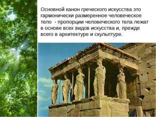 Основной канон греческого искусства это гармонически размеренное человеческое