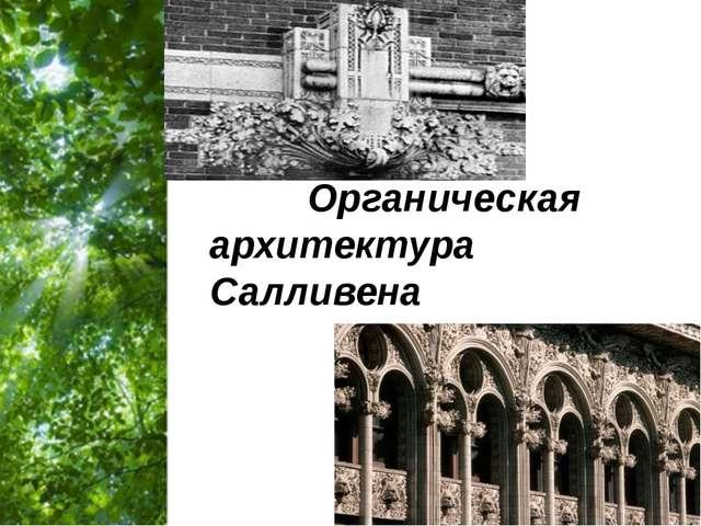 Органическая архитектура Салливена