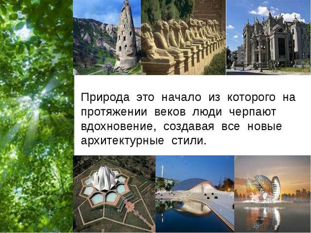 Природа это начало из которого на протяжении веков люди черпают вдохновение,...