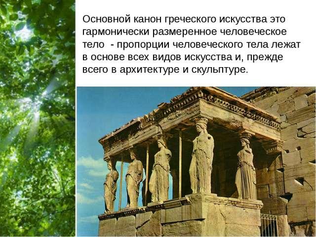 Основной канон греческого искусства это гармонически размеренное человеческое...