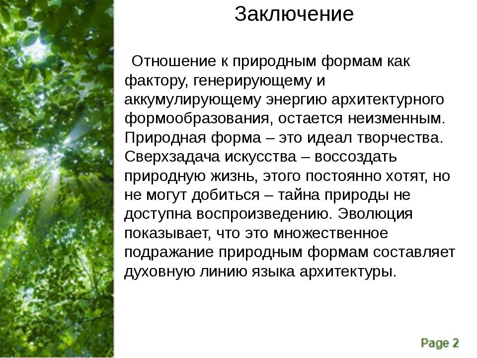 Заключение Отношение к природным формам как фактору, генерирующему и аккумули...