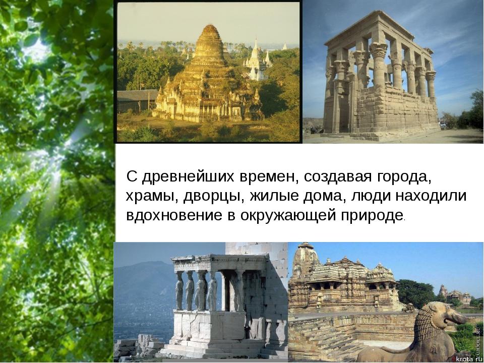С древнейших времен, создавая города, храмы, дворцы, жилые дома, люди находил...