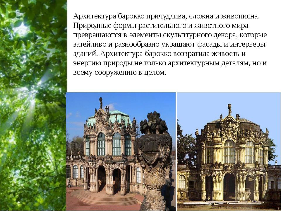 Архитектура барокко причудлива, сложна и живописна. Природные формы раститель...