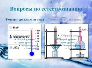 Вопросы по естествознанию Температура кипения воды Температура плавления льда