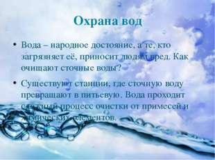 Охрана вод Вода – народное достояние, а те, кто загрязняет её, приносит людям