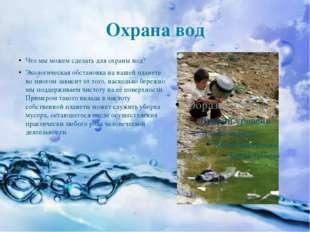 Охрана вод Что мы можем сделать для охраны вод? Экологическая обстановка на н