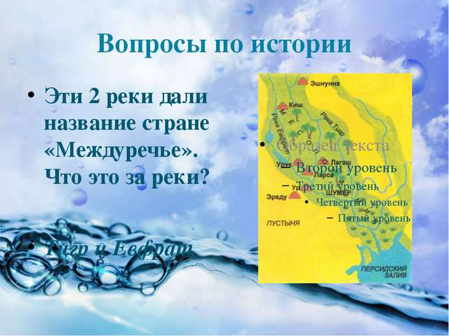 Вопросы по истории Эти 2 реки дали название стране «Междуречье». Что это за р...