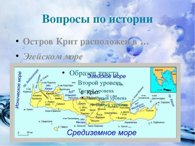 Вопросы по истории Остров Крит расположен в … Эгейском море