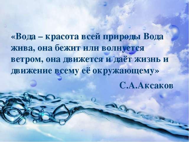 «Вода – красота всей природы Вода жива, она бежит или волнуется ветром, она д...