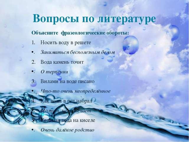 Вопросы по литературе Объясните фразеологические обороты: Носить воду в решет...