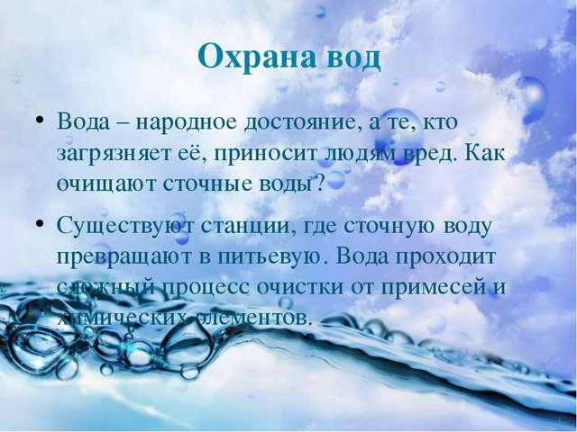 Охрана вод Вода – народное достояние, а те, кто загрязняет её, приносит людям...