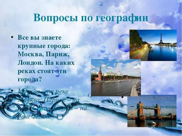 Вопросы по географии Все вы знаете крупные города: Москва, Париж, Лондон. На...