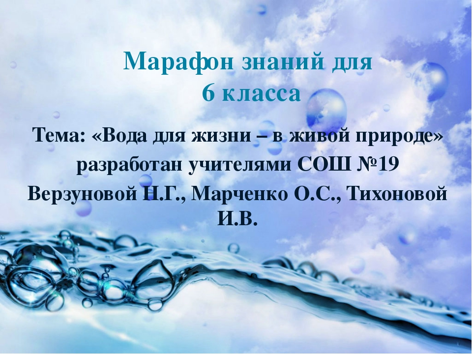 Марафон знаний для 6 класса Тема: «Вода для жизни – в живой природе» разработ...