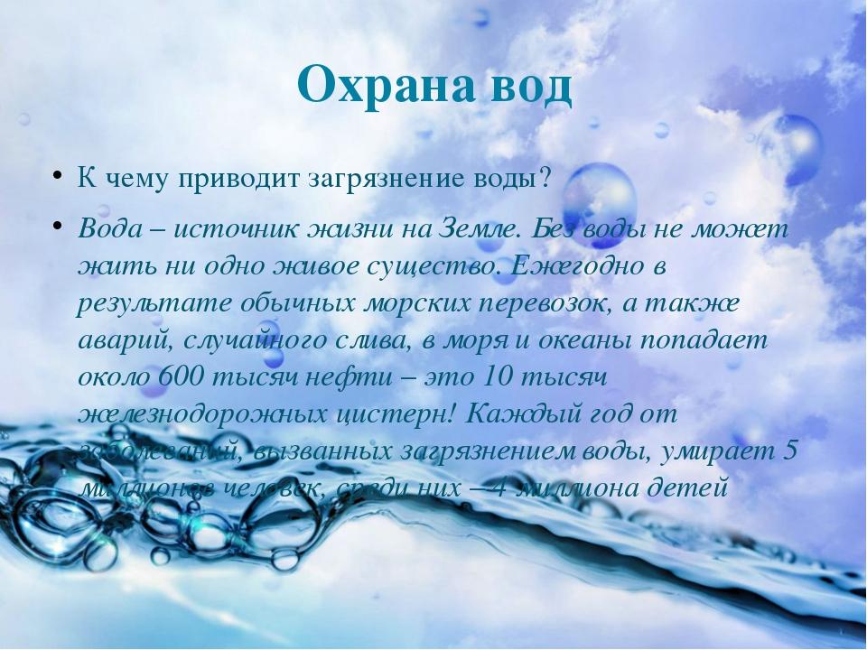 Охрана вод К чему приводит загрязнение воды? Вода – источник жизни на Земле....