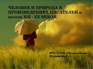 ЧЕЛОВЕК И ПРИРОДА В ПРОИЗВЕДЕНИЯХ ПИСАТЕЛЕЙи поэтов XIX - XX ВЕКОВ. МОУ «СОШ