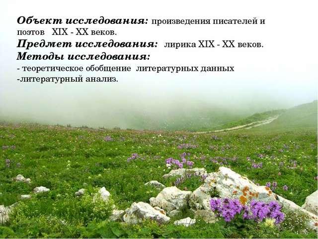 Объект исследования: произведения писателей и поэтов XIX - XX веков. Предмет...