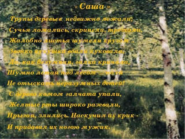 « Саша » Трупы деревьев недвижно лежали; Сучья ломались, скрипели, трещали, Ж...