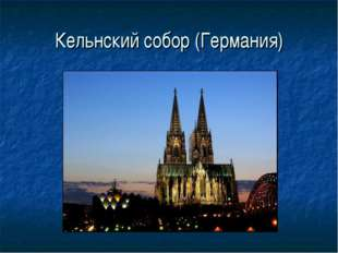 Кельнский собор (Германия)