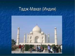 Тадж-Махал (Индия)