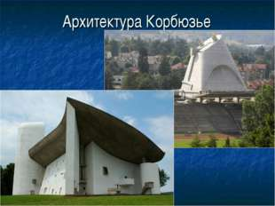 Архитектура Корбюзье