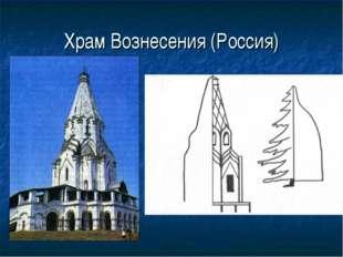 Храм Вознесения (Россия)