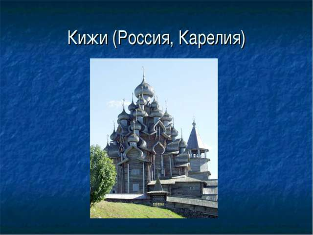 Кижи (Россия, Карелия)